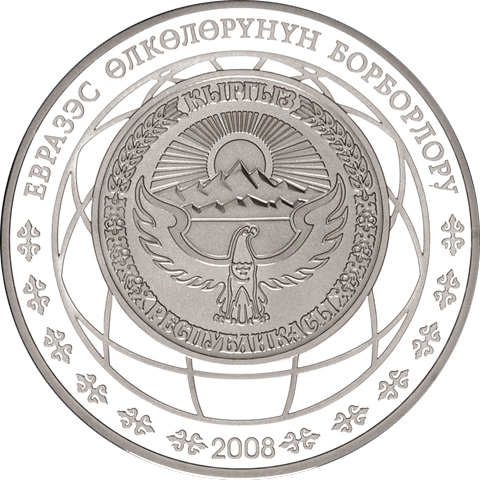 Kyrgyzstan 2008 10 som Capitals of the Eurasian Economic Community countries. Bishkek Proof Silver Coin