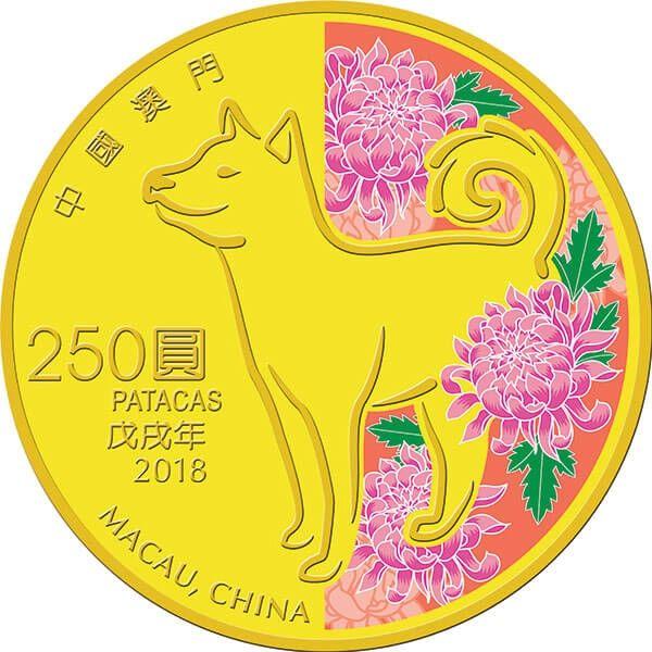 Lunar Year of the Dog 2018 1/4 oz Proof Gold Coin 250 Patacas Macau 2018