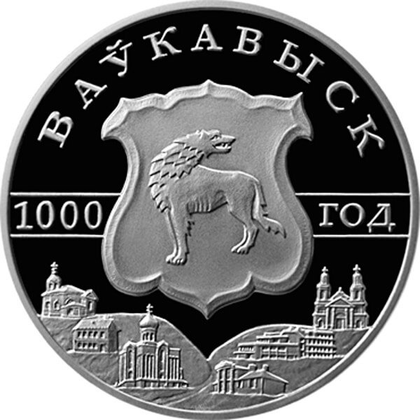 Belarus 2005 20 rubles Volkovysk. 1000 years Proof Silver Coin