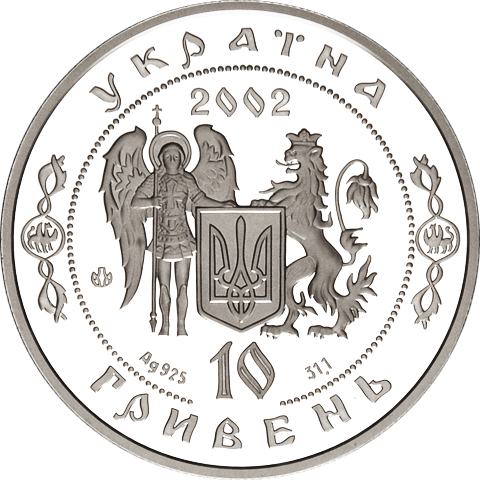 Ukraine 2002 10 Hryvnia's Pylyp Orlyck Proof Silver Coin