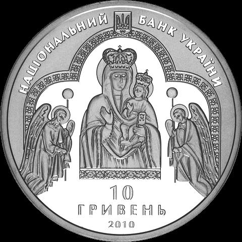 Ukraine 2010 10 Hryvnia's Zarvanytsia - Maria's Spiritual Centre Proof Silver Coin