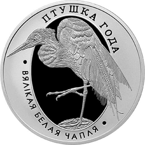 Belarus 2008 1 ruble Great White Egret  Proof-like Coin