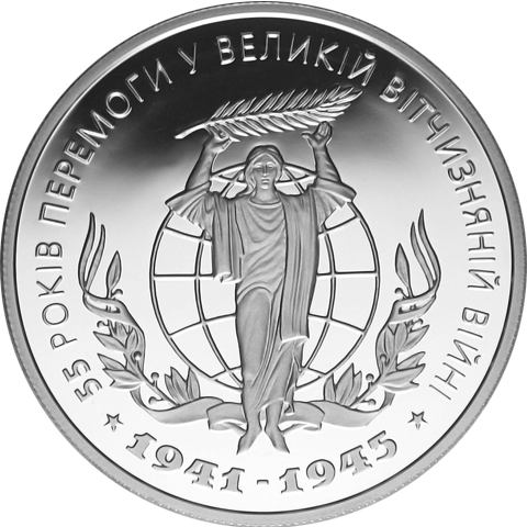 Ukraine 2000 10 Hryvnia's 55 Years of Victory in the Great Patriotic War Proof Silver Coin