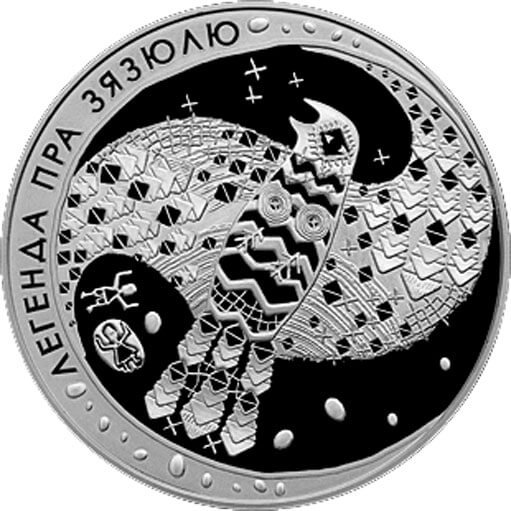 Belarus 2008 1 ruble The Legend of the Cuckoo  Proof-like Coin