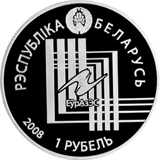 Belarus 2008 1 ruble Minsk. Capitals of EurAsEC Countries  Proof-like Coin