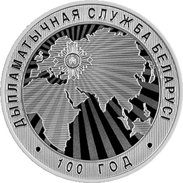"""Дипломатическая служба Беларуси. 100 лет"" Proof Silver Coin 20 rubles Belarus 2019"