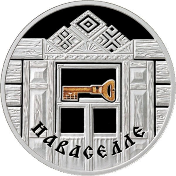Belarus 2008 20 rubles House–warming BU Silver Coin
