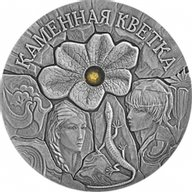 Belarus 2005 20 rubles The Stone Flower UNC Silver Coin