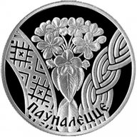 Belarus 2010 1 ruble Adulthood BU Coin