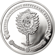 Ukraine 2012 10 Hryvnia's The Eletsky Uspensky Monastery Proof Silver Coin
