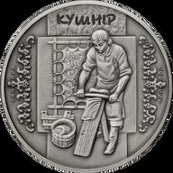 Ukraine 2012 10 Hryvnia's Skinner sUNC Silver Coin