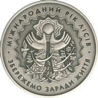 Ukraine 2011 5 Hryvnia's International Year of Forests sUNC Silver Coin