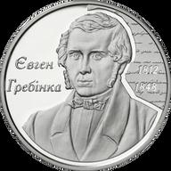 Ukraine 2012 5 Hryvnia's Yevhen Hrebinka Proof Silver Coin
