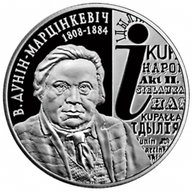 Belarus 2008 10 rubles Vincent Dunin–Martsynkevich. 200 years Proof Silver Coin