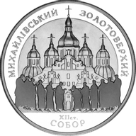 Ukraine 1998 10 Hryvnia's St.Michael's Golden-Domed Cathedral Proof Silver Coin