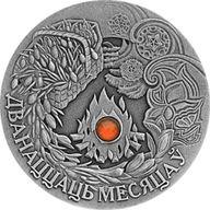 Belarus 2006 20 rubles Twelve months UNC Silver Coin