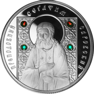 Belarus 2008 10 rubles St Seraphim of Sarov Proof Silver Coin