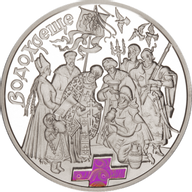 Ukraine 2006 10 Hryvnia's Epiphany  - Water baptism Proof Silver Coin