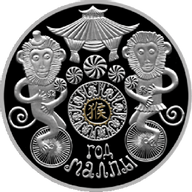 Belarus 2015 20 rubles Year of the Monkey 2016 Chinese Lunar Calendar Proof-like Silver Coin