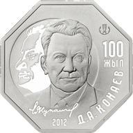 Kazakhstan 2012 500 tenge 100th anniversary of D. Kunaev Proof Silver Coin