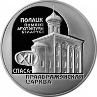 Belarus 2003 20 rubles The Church of the Savior and Transfiguration Proof Silver Coin