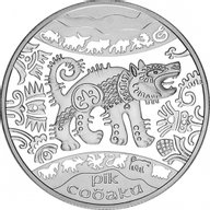 Ukraine 2006 5 Hryvnia's Year of a Dog Proof Silver Coin