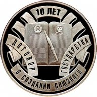 Belarus 2009 10 rubles Treaty on the Establishment of the Union State. The 10th Anniversary Proof Silver Coin