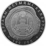 Belarus 2019 10 rubles Judicial Bodies of Belarus. 100 years Proof Silver Coin