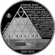 Kazakhstan 2013 500 tenge 10 years to Congress of leaders of world and traditional religions Proof Silver Coin