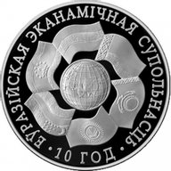 Belarus 2010 1 ruble EurAsEC. 10 years Proof-like Coin