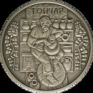 Ukraine 2010 10 Hryvnia's Potter sUNC Silver Coin