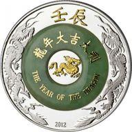 Laos 2012 2000 Kip Year of the Dragon - Jade Lunar 2012 2Oz Proof Silver Coin