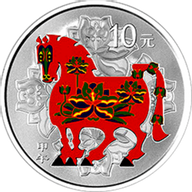 China 2014 10 Yuan Year of the Horse (Selectively Colored) Proof Silver Coin