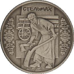 Ukraine 2009 10 Hryvnia's Stelmakh sUNC Silver Coin