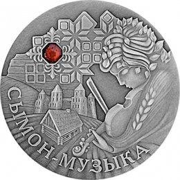 Belarus 2005 20 rubles Symon the Musician UNC Silver Coin